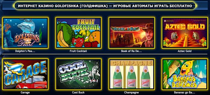 казино голдфишка игровые автоматы играть бесплатно