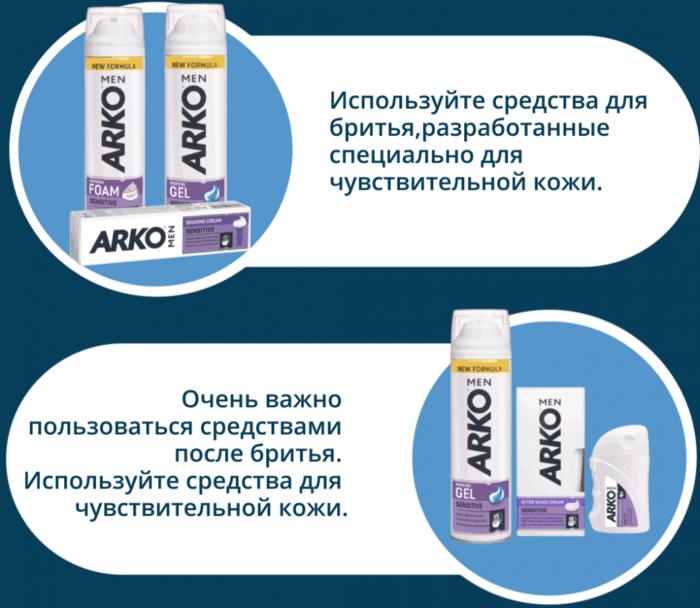5365358_soveti_ot_ARKO_MEN1 (700x608, 322Kb)
