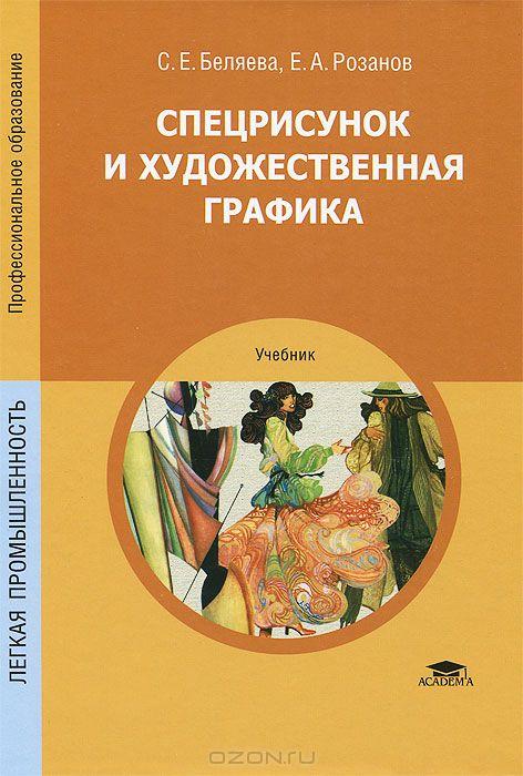 4870325_Svetlana_Belyaeva_Evgenij_Rozanov__Spetsrisunok_i_hudozhestvennaya_grafika__Uche (472x700, 59Kb)