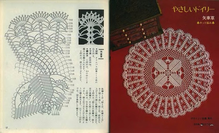 Crochet Lace 5-8 (700x426, 318Kb)