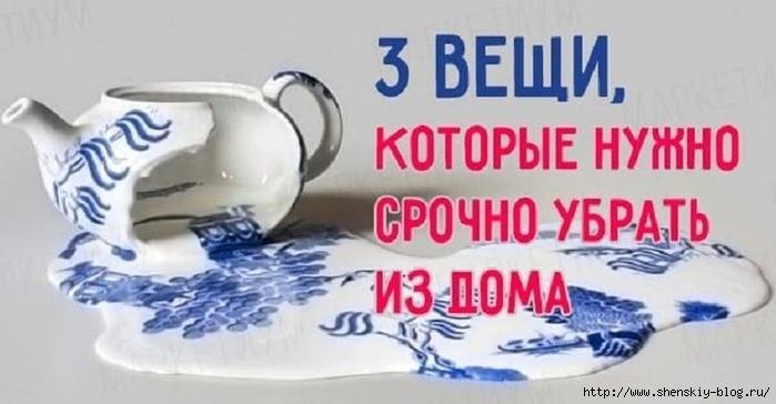 4121583_vam_stanet_legche_zhit_esli_vy_vybrosite_iz_doma (700x364, 151Kb)
