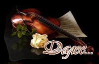 скрипка ноты  (198x129, 47Kb)