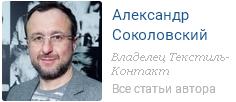 6209540_Sokolovskii_Aleksandr (236x102, 28Kb)