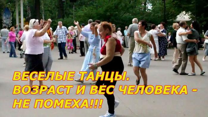 веселые танцы (700x393, 81Kb)