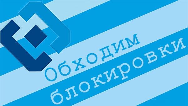 kak_obojti_blokirovki_sajtov_na_android (600x338, 146Kb)