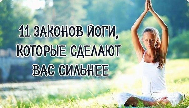 3788799_11_zakonov_iogi_kotorie_ne_pozvolyat_ludyam_ypravlyat_vami (604x345, 56Kb)