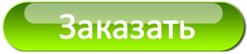 Купить крем Здоров для суставов/6210208_kypit (500x110, 20Kb)