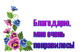 благод понр) (345x220, 87Kb)