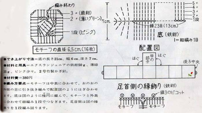 схема вязания крючком домашних тапочек/3071837_203 (700x393, 51Kb)