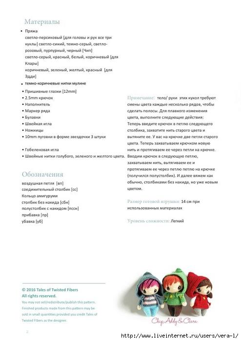 Pupsy_v_kapyushonakh_2 (494x700, 137Kb)
