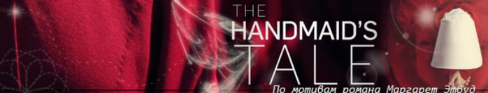 "alt=""сериал Рассказ служанки (The Handmaid's Tale) ""/2835299_logo_1_ (700x133, 59Kb)"