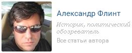 6209540_Flint_Aleksandr (263x106, 29Kb)