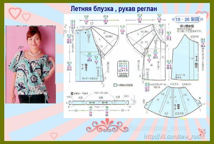 Блузка своими руками больших размеров без выкройки