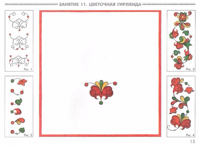 94226724_Uzoruy_Severnoy_Dvinuy0016 (699x513, 248Kb)