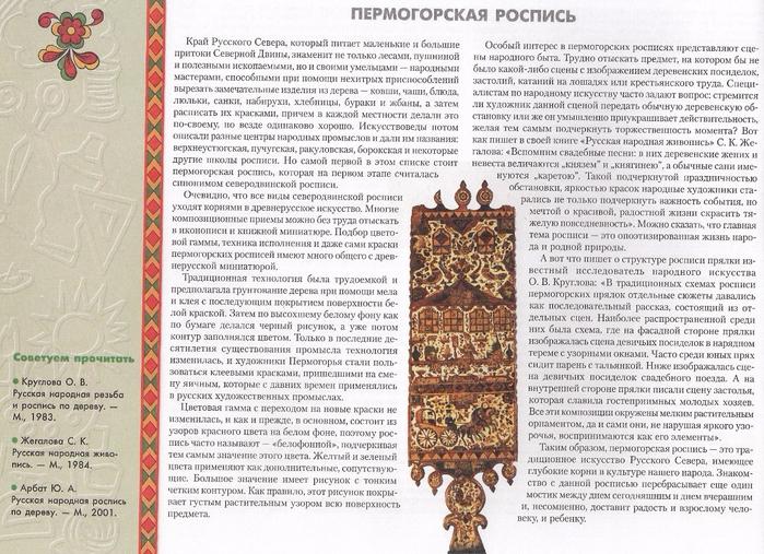 94226754_large_Uzoruy_Severnoy_Dvinuy0025 (699x507, 521Kb)