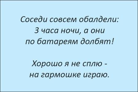1121167_sosedi (450x300, 37Kb)