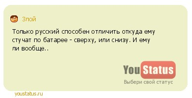 1121167_youstatus_ru_17387 (388x198, 14Kb)