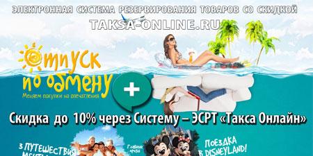 otpusk-po-obmeny (450x225, 40Kb)
