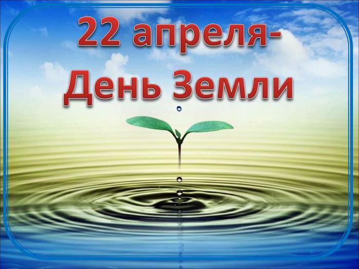 den-zemli-dlya-detey-prezentatsiya-2620-large (700x525, 53Kb)