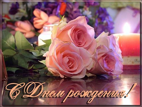 Розы- С Дн.Рожд.! (500x375, 93Kb)
