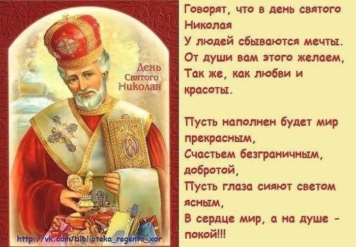 Николай чудотворец поздравление с праздником