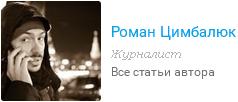 6209540_Cimbaluk_Roman (238x102, 24Kb)