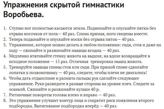 5463572_gimnastika_vorobeva (700x464, 77Kb)