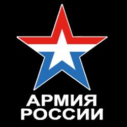 3996605_Armiya_Rossii (250x250, 13Kb)