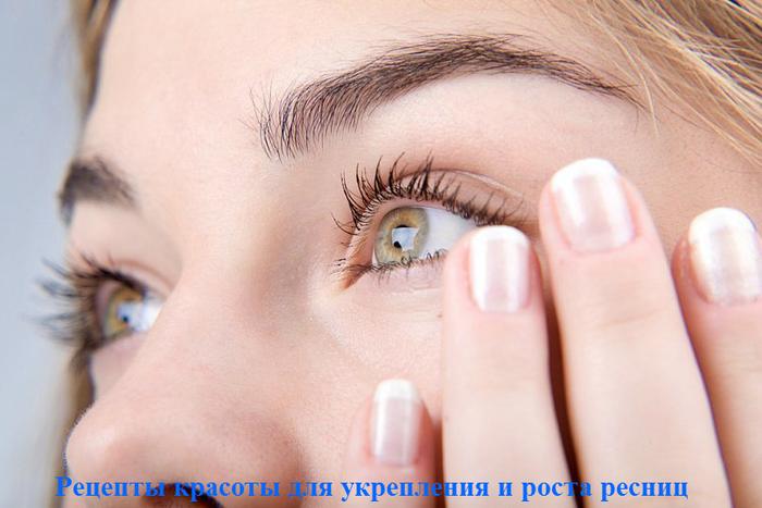 """alt=""""Рецепты красоты для укрепления и роста ресниц""""/2835299_Recepti_krasoti_dlya_ykrepleniya_i_rosta_resnic (700x467, 185Kb)"""