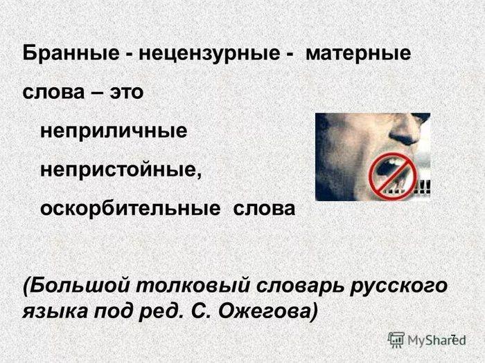5283370_maternie_slova (700x525, 101Kb)