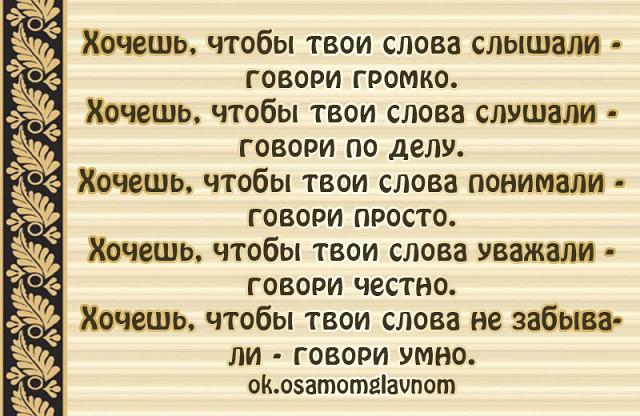 5283370_slova (640x416, 110Kb)