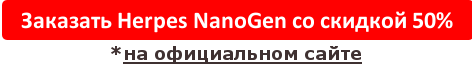4859591_herpesnanogen1 (472x80, 7Kb)