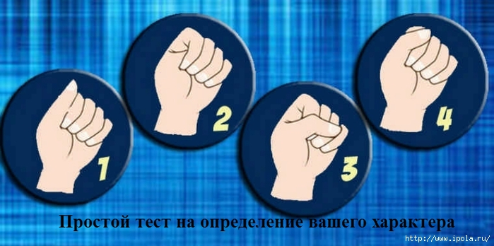 "alt=""Простой тест на определение вашего характера""/2835299_Prostoi_test_na_opredelenie_vashego_haraktera (700x348, 174Kb)"