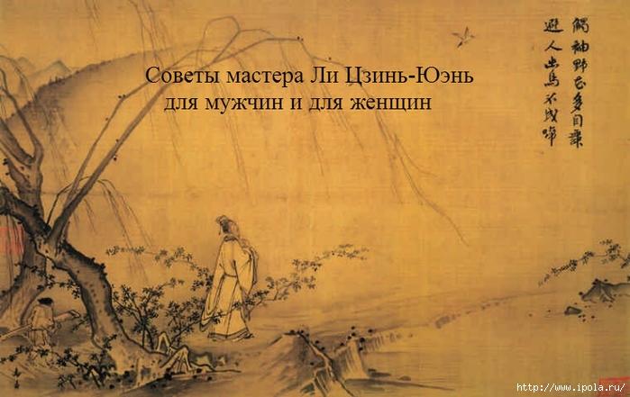 """alt=""""Советы мастера Ли Цзинь-Юэнь для мужчин и для женщин""""/2835299__3_ (700x441, 229Kb)"""