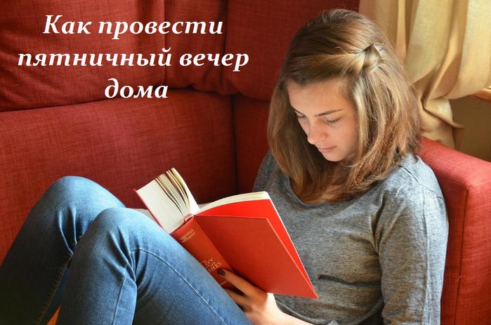 2749438_Kak_provesti_pyatnichnii_vecher_doma (700x463, 515Kb)