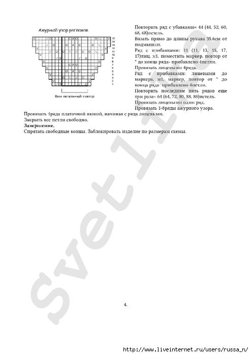 0_1c0713_3bce0100_orig (494x700, 88Kb)