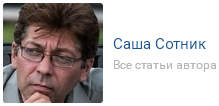 6209540_Sotnik_Sasha (219x106, 27Kb)