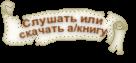 title69503831 (136x63, 13Kb)