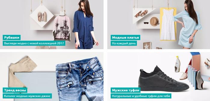 Интернет-магазин модной одежды и обуви Luwu.ru (1)