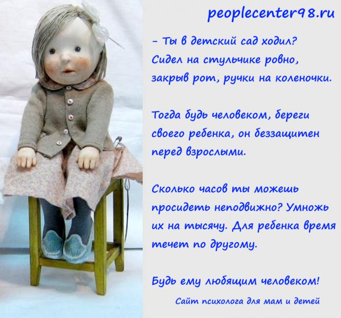 5860931_PiplCEnTr (700x652, 512Kb)