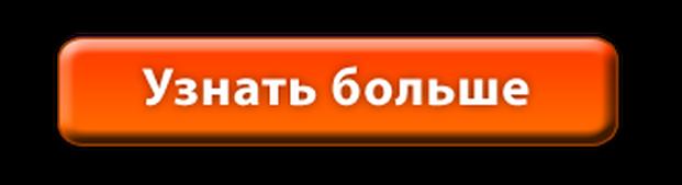 3924376_uznat_bolshe_oranj (621x169, 33Kb)