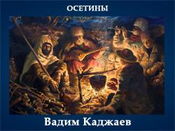5107871_Vadim_Kadjaev (250x188, 68Kb)