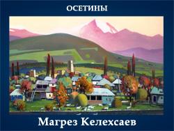 5107871_Magrez_Kelehsaev (250x188, 65Kb)