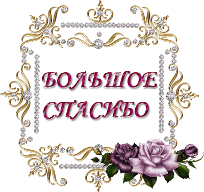 http://img0.liveinternet.ru/images/attach/d/1/135/609/135609630_spasibo6.png