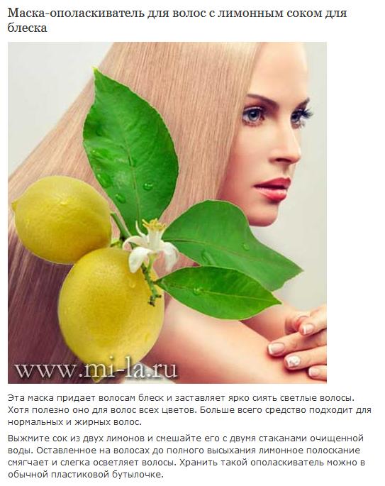 3925311_maska_dlya_volos_s_limonom (543x685, 449Kb)