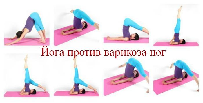 """alt=""""Йога против варикоза ног""""/2835299_Ioga_protiv_varikoza_nog (700x357, 164Kb)"""