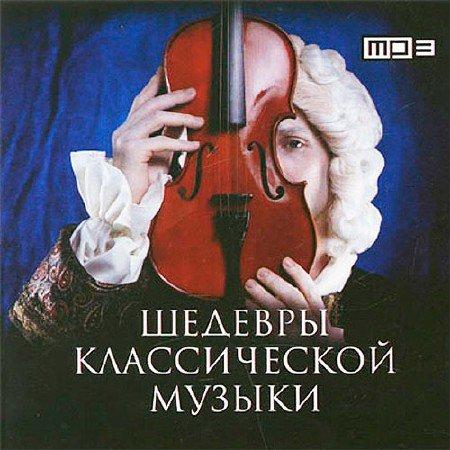 1413310339_sbornik-shedevry-klassicheskoj-muzyki (450x450, 52Kb)