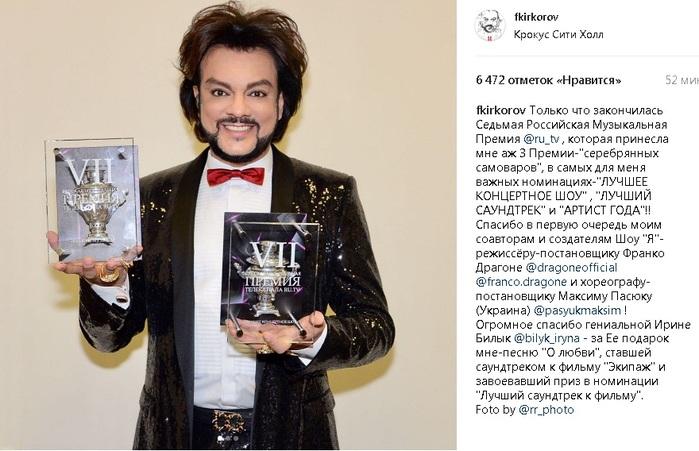 00.Премия Ру.ТВ, крокус, 27.05.2017 (700x451, 112Kb)