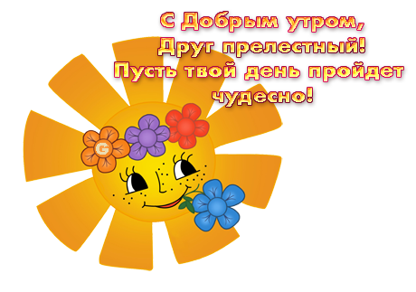 4596068_dobroe_utro17 (460x323, 128Kb)