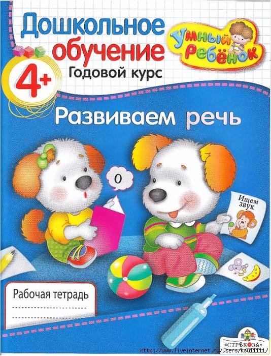 danilova_rech.page01 (534x700, 412Kb)